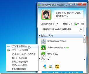 Windows Live Messenger 同士ならビデオ通話可能