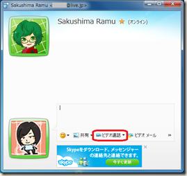 相手がWindows Live Messengerの場合のチャット画面