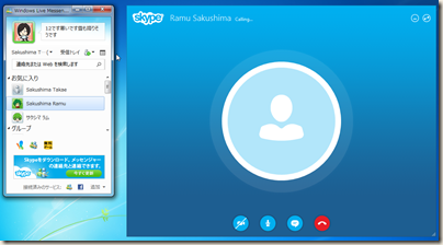 Windows Live Messenger なのに「Skype」の画面