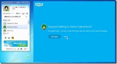 Skype に移行するよう促される