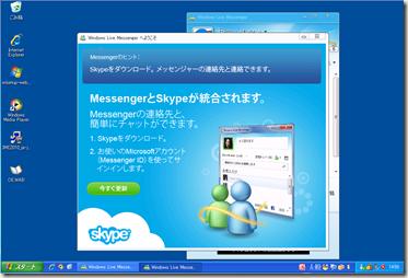 MessengerとSkypeが統合されます