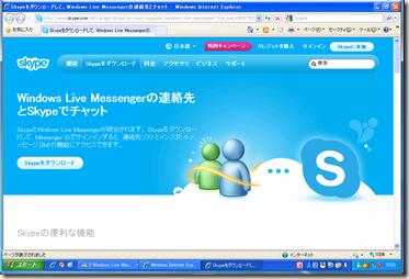 Skype のダウンロードページ