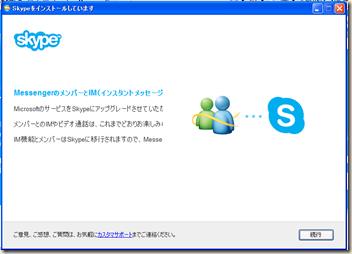 Skype インストール開始画面