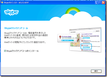 Skype クリックアンドコール