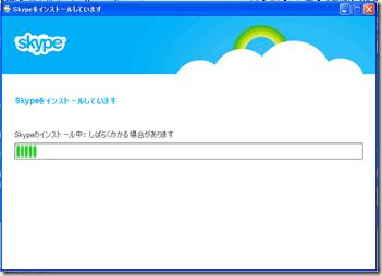 Skype インストール中