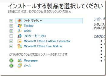 Messenger は既にインストール済みのため、再インストールできない