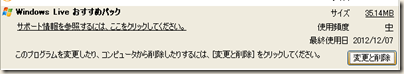「プログラムの追加と削除」の「Windows Live おすすめパック」