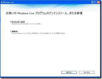 お使いの Windows Live プログラムのアンインストール、または修復