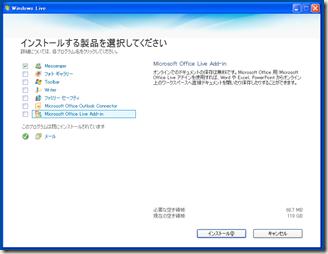 Windows Live おすすめパックインストール画面