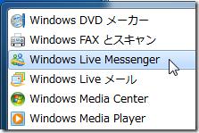 Windows 7の [スタート] メニュー内に Windows Live Messenger