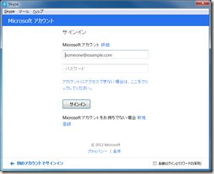 SkypeのMicrosoft アカウントサインイン画面