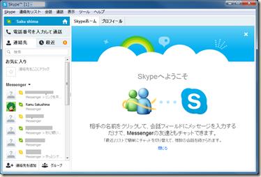 Skype へようこそ