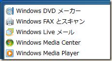 [スタート]メニュー内にWindows Live Messengerアイコンがない