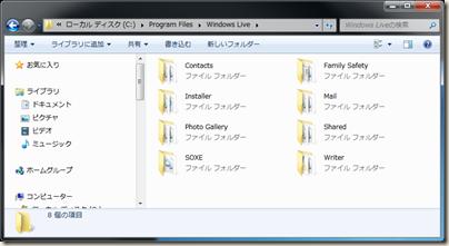 「Program Files」-「Windows Live」フォルダー内に「Messenger」フォルダーがない
