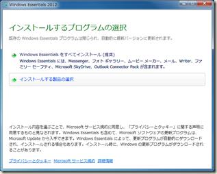 Windows Essentials 2012の「インストールするプログラムの選択」