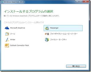 「インストールするプログラムの選択」で「Windows Live Messenger」はインストール済み