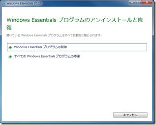 「Windows Essentials プログラムのアンインストールと修復」