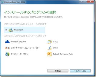 Windows Essentials 2012の「インストールするプログラムの選択」に「Messenger」が表示された