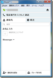 「連絡先」の「Messenger」内は空っぽ!