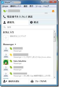 Skype にMessengerの方々が表示された
