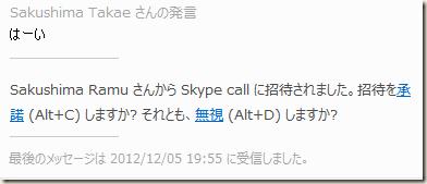 Skype call に招待されました