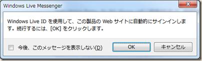 Windows Live Messenger のメッセージ