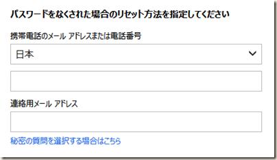 Microsoft アカウントを取得する際の「パスワードをなくされた場合のリセット方法を指定してください」