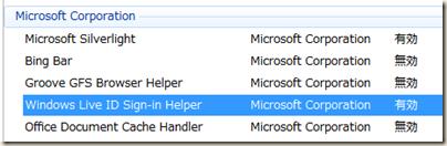 「アドオンの管理」の「Microsoft Corporation」