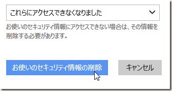 お使いのセキュリティ情報にアクセスできない場合は、その情報を削除する必要があります。
