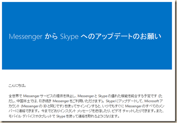 Messenger から Skype へのアップデートのお願い