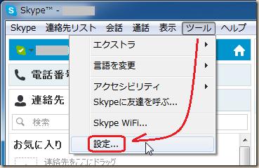 Skypeの「ツール」を開いたところ