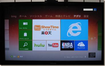 Xbox の「アプリ」