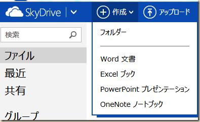SkyDrive の「作成」内に「Excel Survey」がない