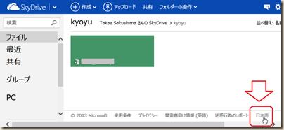 SkyDrive の表示言語の切り替え