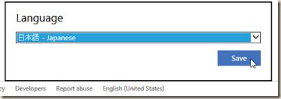 Language で「日本語 - Japanese」を選択して「Save」を押す
