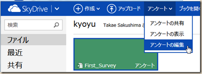 「日本語」で Excel Survey を選択してみた