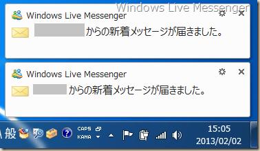 Windows Live Messenger でサインインしている Microsoft アカウントに届いた新着メール