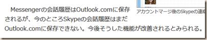 Messengerの会話履歴はOutlook.comに保存されるが、今のところSkypeの会話履歴はまだOutlook.comに保存できない。今後そうした機能が改善されるとみられる。