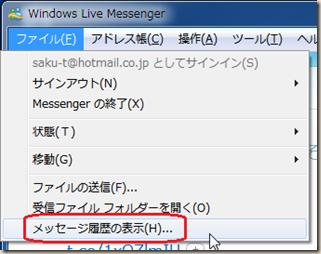 Windows Live Messenger のメニューバーで「ファイル」を開いてみた