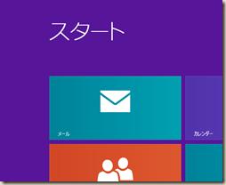 Windows 8の「メール」アプリ