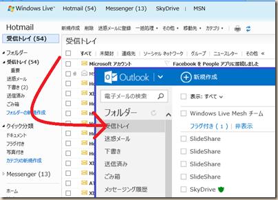 Hotmail.com を使っている方も Outlook.com へ自動以降