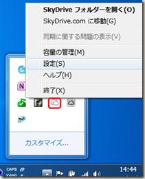 通知領域の SkyDrive アイコンを右クリック