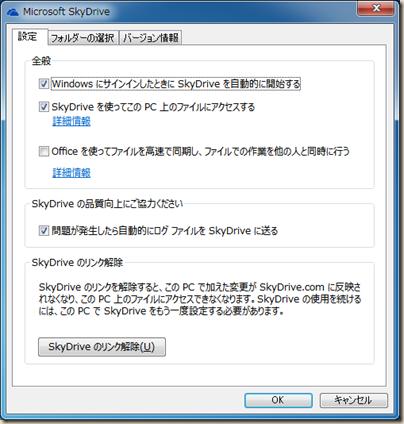 Microsoft SkyDriveの「設定」タブ
