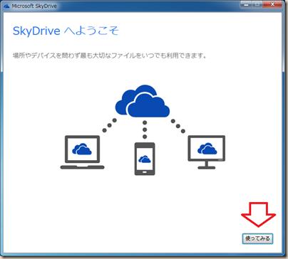 「SkyDrive へようこそ」