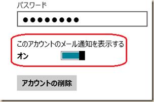 「メール」アプリの「アカウントの設定」