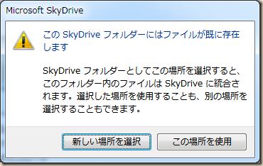 この SkyDrive フォルダーにはファイルが既に存在します