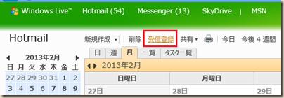 Hotmail カレンダー
