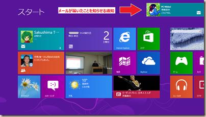 Windows 8の「メール」アプリからの通知