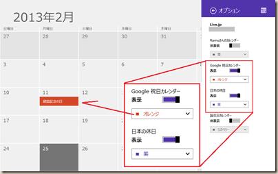 「カレンダー」アプリで「日本の祝日」が表示された
