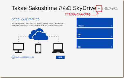 SkyDrive アプリ起動